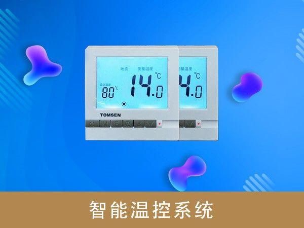 智能温控系统