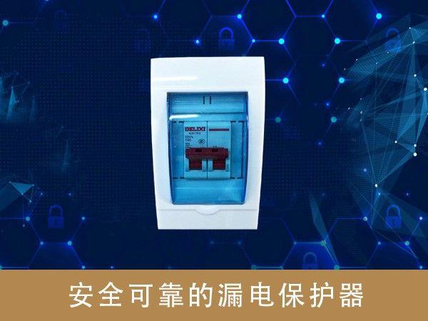 安全可靠的漏电保护器